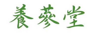 養篸堂-logo